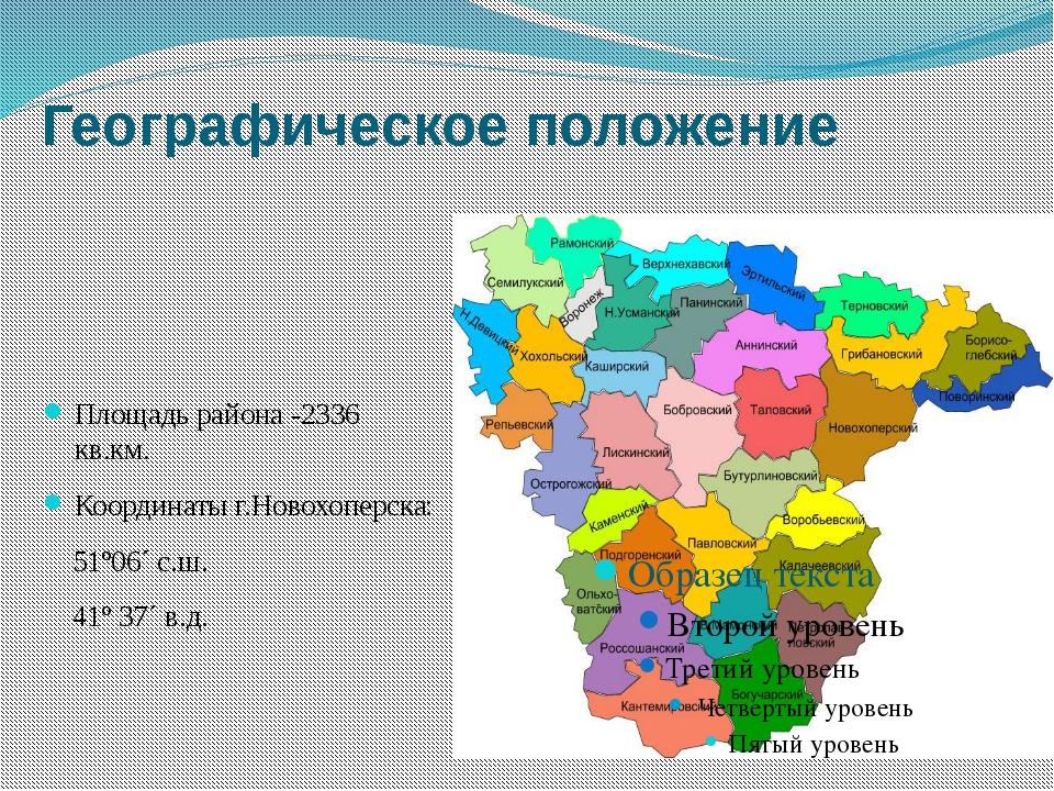 Географическое положение Площадь района -2336 кв.км. Координаты г.Новохоперск...