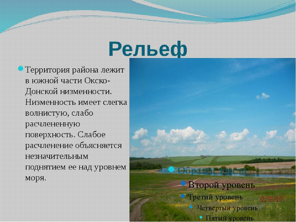 Рельеф Территория района лежит в южной части Окско-Донской низменности. Низме...