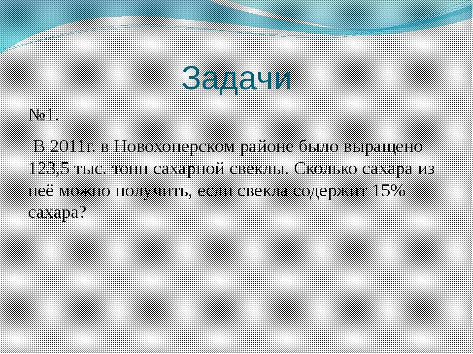 Задачи №1. В 2011г. в Новохоперском районе было выращено 123,5 тыс. тонн саха...
