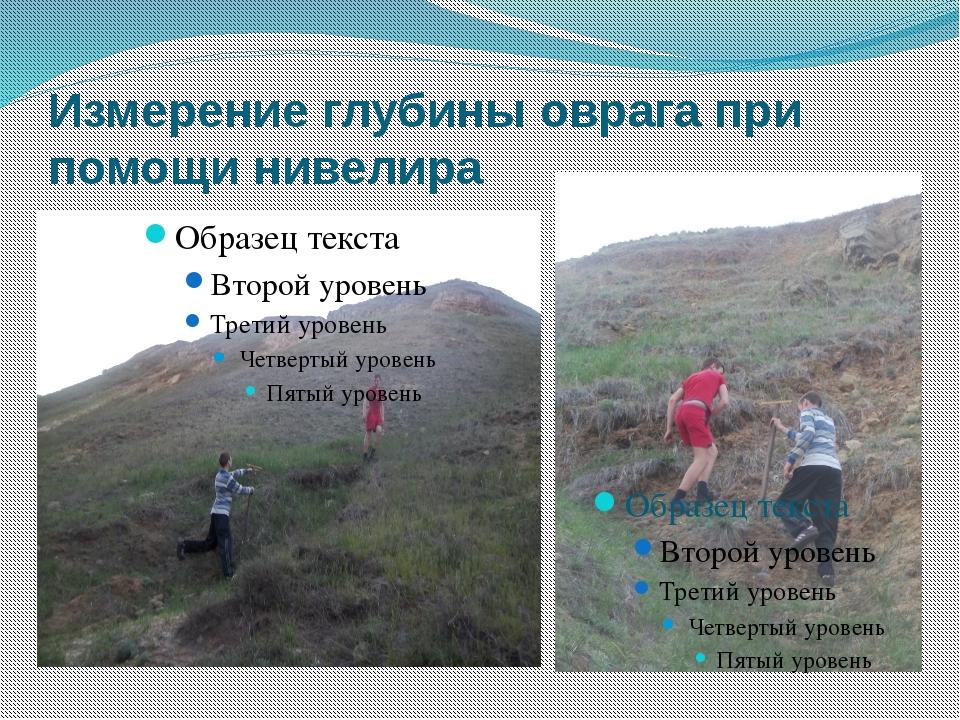 Измерение глубины оврага при помощи нивелира