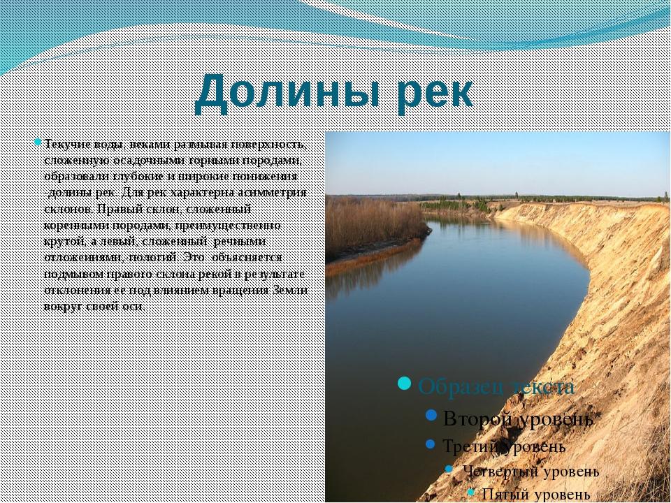 Долины рек Текучие воды, веками размывая поверхность, сложенную осадочными го...