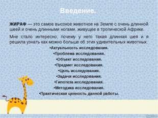Введение. ЖИРАФ— это самое высокое животное на Земле с очень длинной шеей и