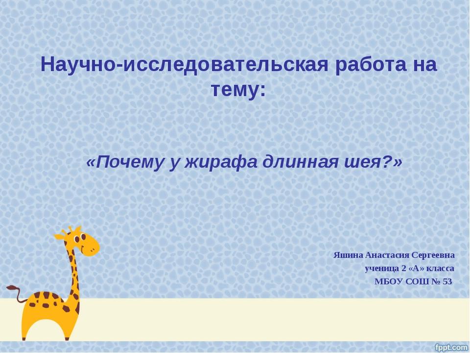 Научно-исследовательская работа на тему: «Почему у жирафа длинная шея?» Яшина...