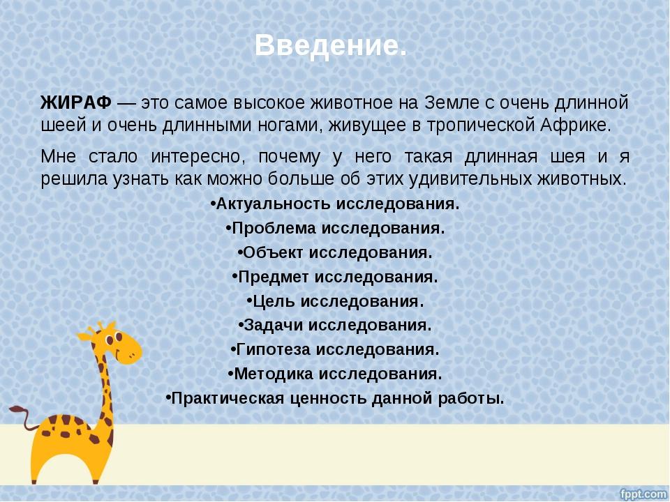 Введение. ЖИРАФ— это самое высокое животное на Земле с очень длинной шеей и...