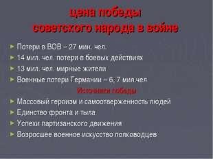 цена победы советского народа в войне Потери в ВОВ – 27 мин. чел. 14 мил. чел