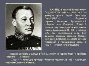 КУЗНЕЦОВ Николай Гераси-мович (11(24).07.1902-06.12.1974 гг.) — адмирал флот
