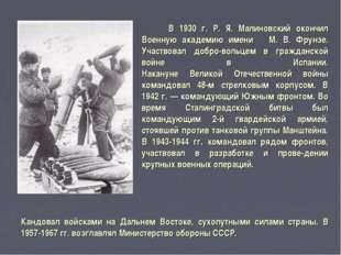 Кандовал войсками на Дальнем Востоке, сухопутными силами страны. В 1957-1967