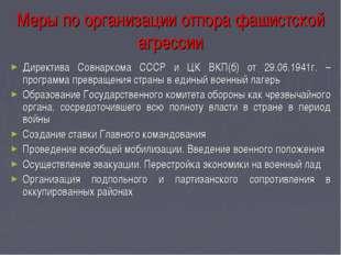 Меры по организации отпора фашистской агрессии Директива Совнаркома СССР и ЦК