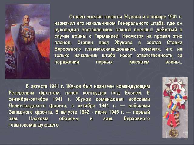 Сталин оценил таланты Жукова и в январе 1941 г. назначил его начальником Ген...