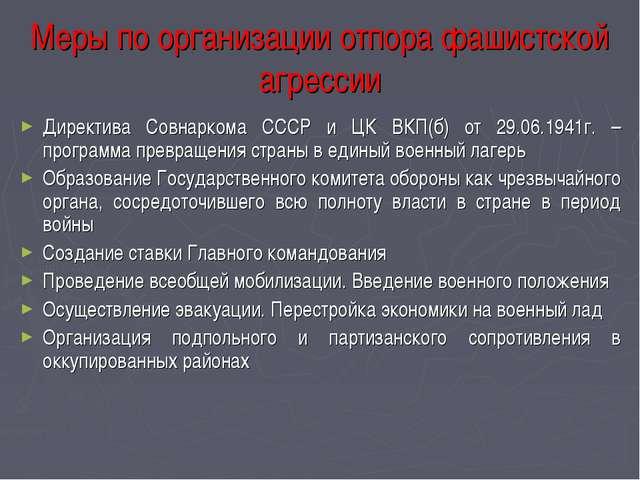 Меры по организации отпора фашистской агрессии Директива Совнаркома СССР и ЦК...