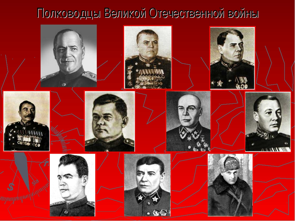 Полководцы Великой Отечественной войны