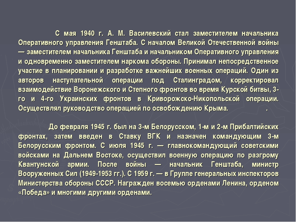 С мая 1940 г. А. М. Василевский стал заместителем начальника Оперативного уп...