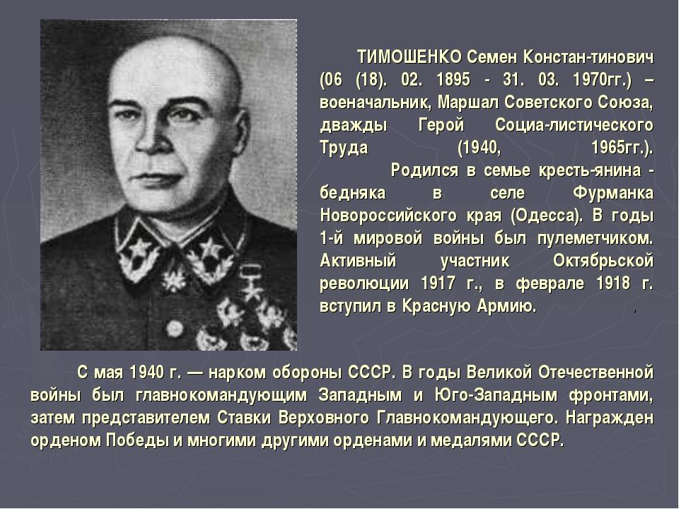 ТИМОШЕНКО Семен Констан-тинович (06 (18). 02. 1895 - 31. 03. 1970гг.) – воен...