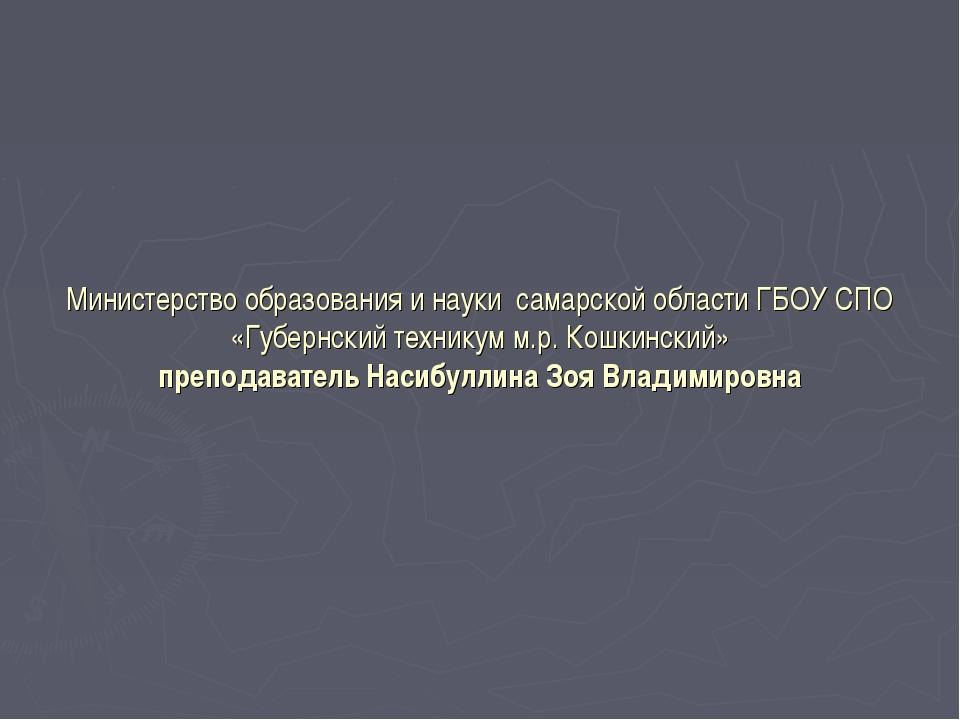 Министерство образования и науки самарской области ГБОУ СПО «Губернский техни...