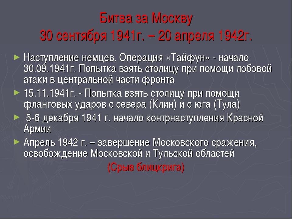Битва за Москву 30 сентября 1941г. – 20 апреля 1942г. Наступление немцев. Опе...
