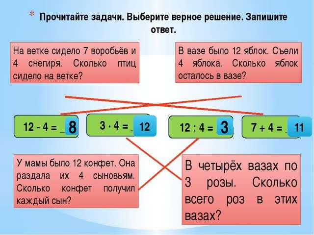 Прочитайте задачи. Выберите верное решение. Запишите ответ. На ветке сидело 7...