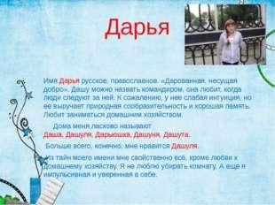 Дарья Имя Дарья русское, православное. «Дарованная, несущая добро». Дашу можн