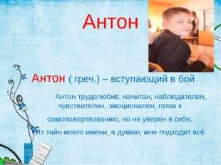 Антон Антон ( греч.) – вступающий в бой Антон трудолюбив, начитан, наблюдател