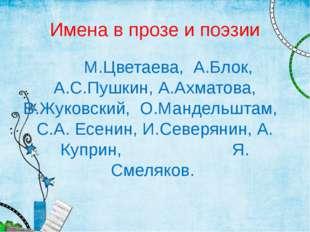 Имена в прозе и поэзии М.Цветаева, А.Блок, А.С.Пушкин, А.Ахматова, В.Жуковски