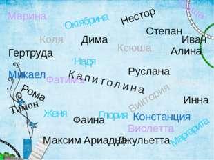 Саша Надя Микаел Диана Рома Коля Алина Женя Ксюша Марина Степан Мирослав Вик