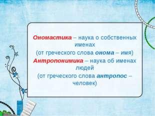 Ономастика – наука о собственных именах (от греческого слова онома – имя) Ант