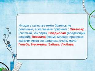 Иногда в качестве имён брались не реальные, а желаемые признаки : Светозар (с