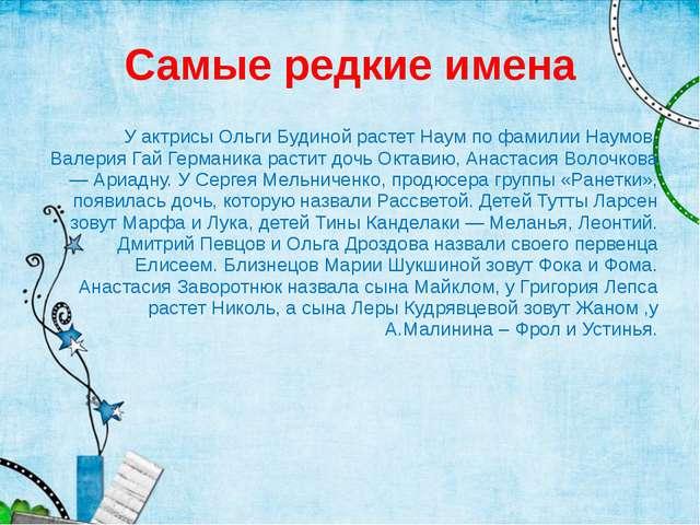 Самые редкие имена У актрисы Ольги Будиной растет Наум по фамилии Наумов, Вал...