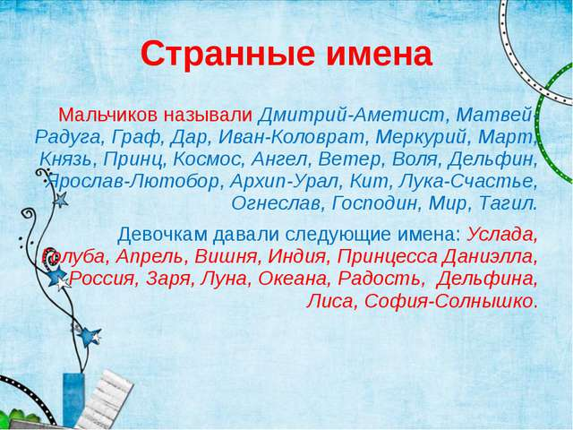 Странные имена Мальчиков называли Дмитрий-Аметист, Матвей-Радуга, Граф, Дар,...