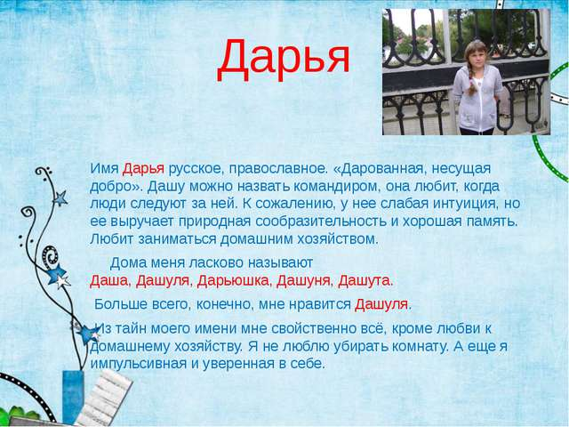 Дарья Имя Дарья русское, православное. «Дарованная, несущая добро». Дашу можн...