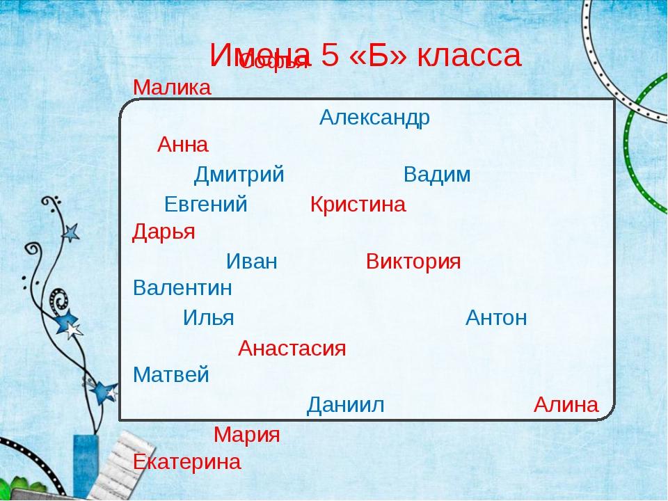 Имена 5 «Б» класса Софья Малика Александр Анна Дмитрий Вадим Евгений Кристина...