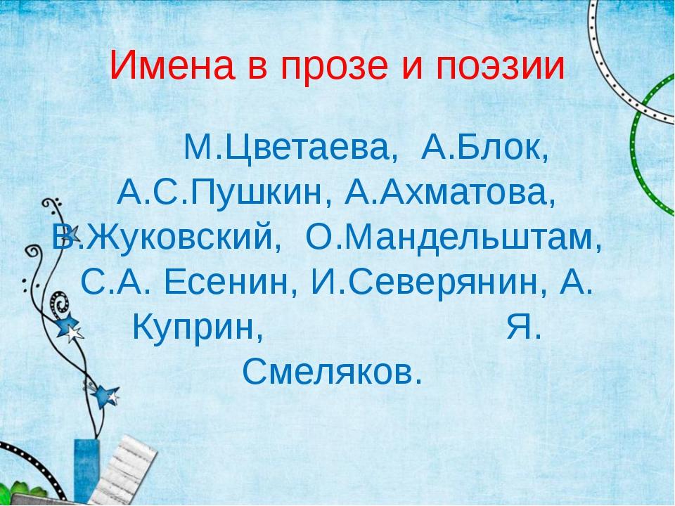 Имена в прозе и поэзии М.Цветаева, А.Блок, А.С.Пушкин, А.Ахматова, В.Жуковски...