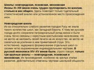 Школы: новгородская, псковская, московская Иконы XI–XIII веков очень трудно г