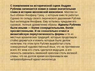 С появлением на исторической сцене Андрея Рублева начинается новая и самая зн
