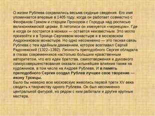 О жизни Рублева сохранились весьма скудные сведения. Его имя упоминается впер