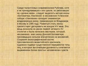 Среди талантливых современников Рублева, хотя и не принадлежавших к его школе