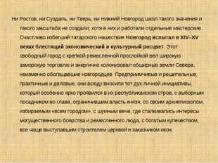 Ни Ростов, ни Суздаль, ни Тверь, ни Нижний Новгород школ такого значения и та