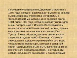 Последние упоминания о Дионисии относятся к 1502 году, когда он расписывает в