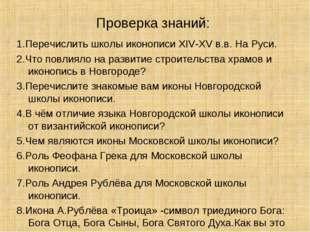 Проверка знаний: 1.Перечислить школы иконописи XIV-XV в.в. На Руси. 2.Что пов