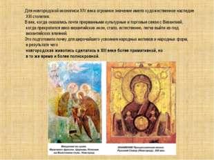Для новгородской иконописи XIV века огромное значение имело художественное на