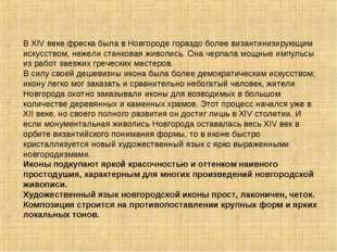 В XIV веке фреска была в Новгороде гораздо более византинизирующим искусством