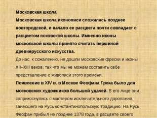 Московская школа Московская школа иконописи сложилась позднее новгородской, и