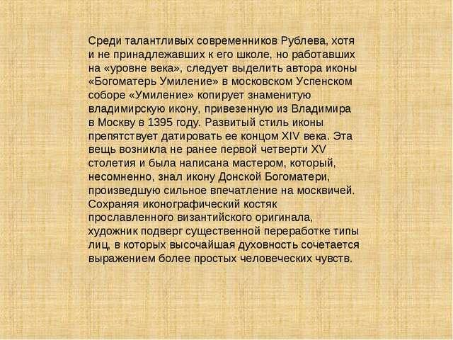 Среди талантливых современников Рублева, хотя и не принадлежавших к его школе...