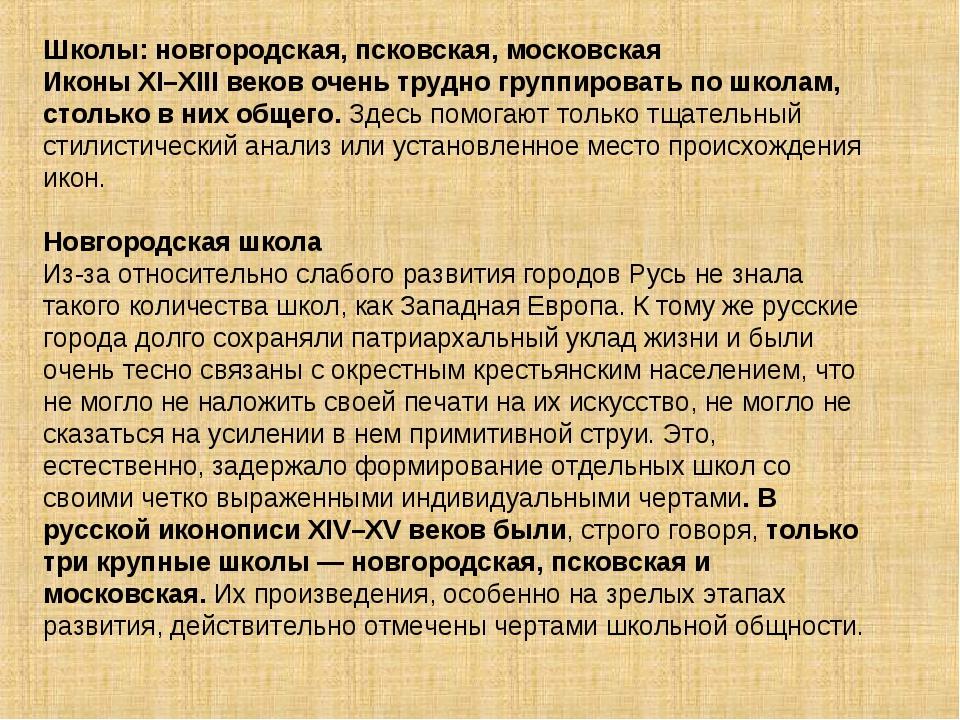 Школы: новгородская, псковская, московская Иконы XI–XIII веков очень трудно г...
