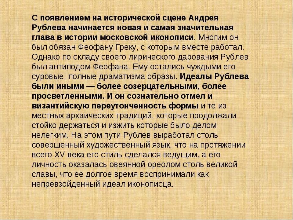 С появлением на исторической сцене Андрея Рублева начинается новая и самая зн...