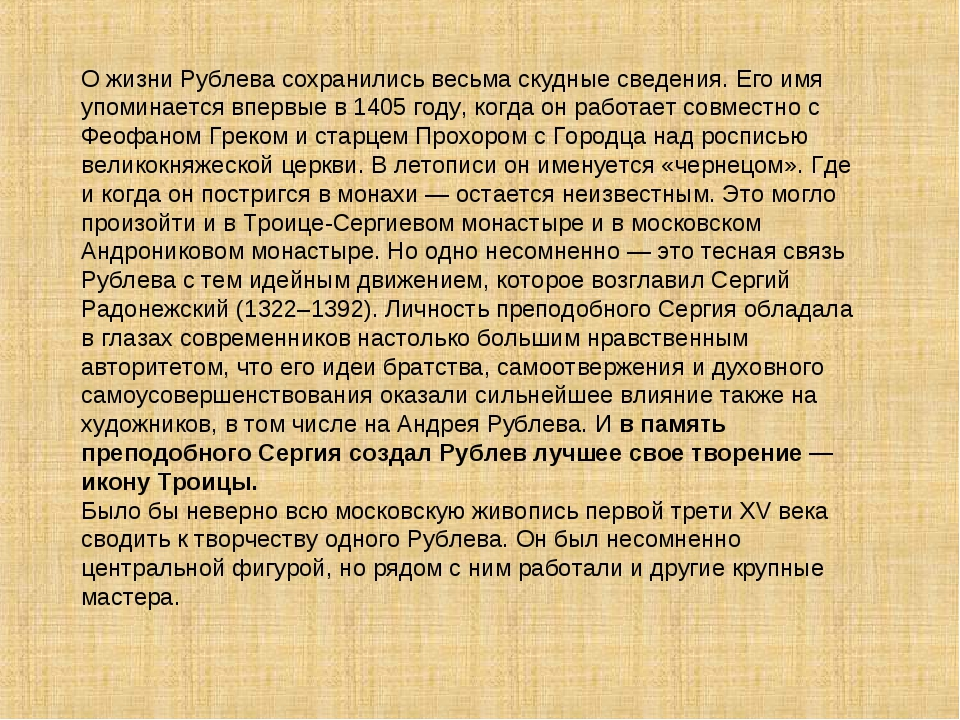 О жизни Рублева сохранились весьма скудные сведения. Его имя упоминается впер...