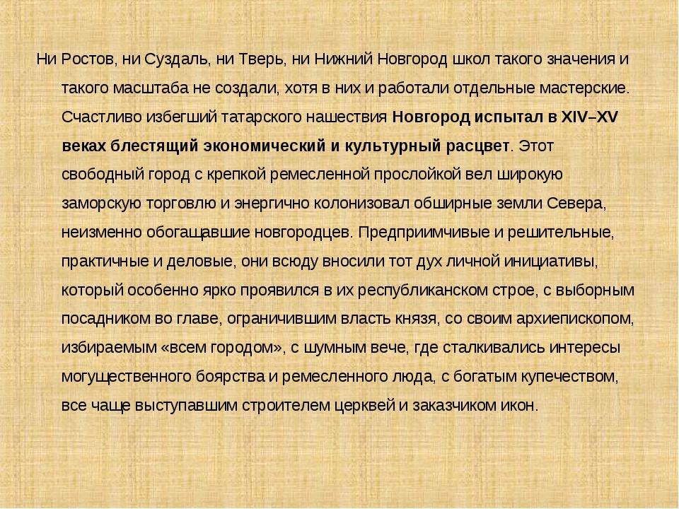 Ни Ростов, ни Суздаль, ни Тверь, ни Нижний Новгород школ такого значения и та...