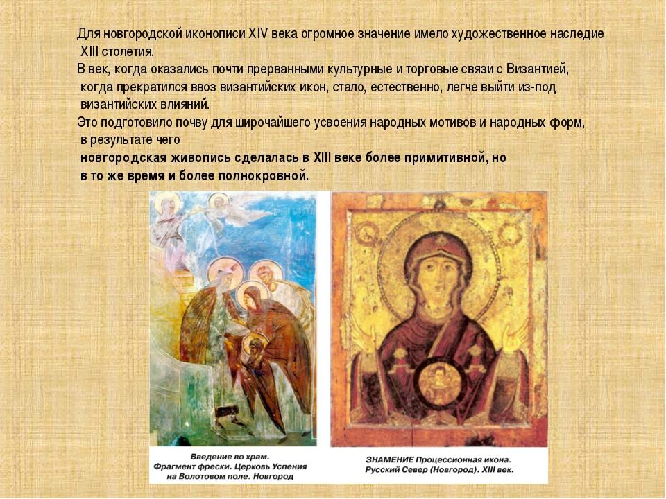 Для новгородской иконописи XIV века огромное значение имело художественное на...