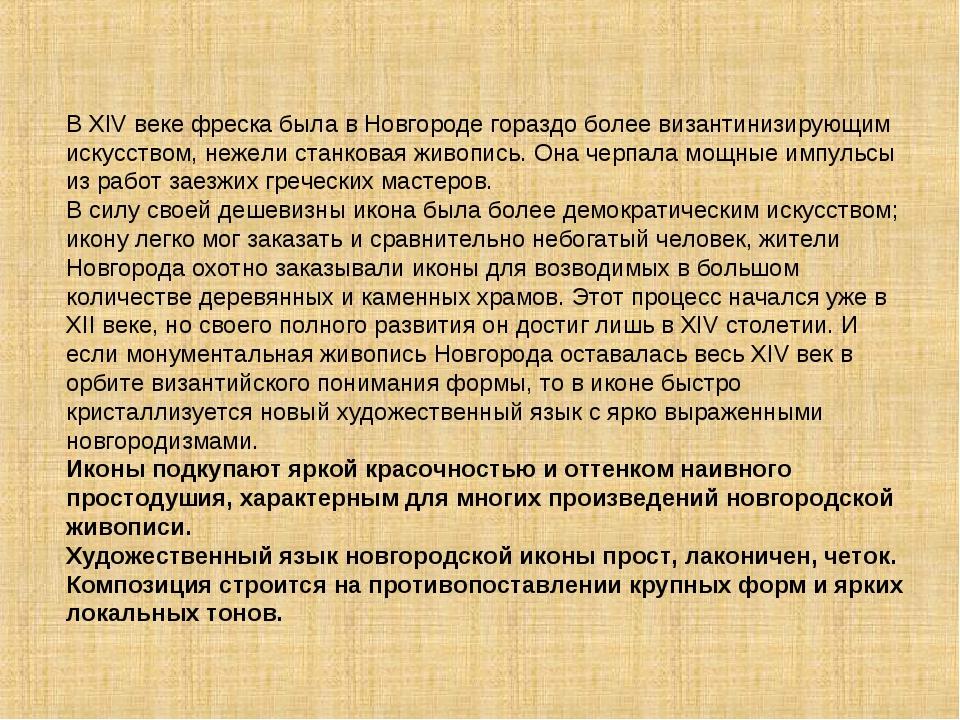 В XIV веке фреска была в Новгороде гораздо более византинизирующим искусством...