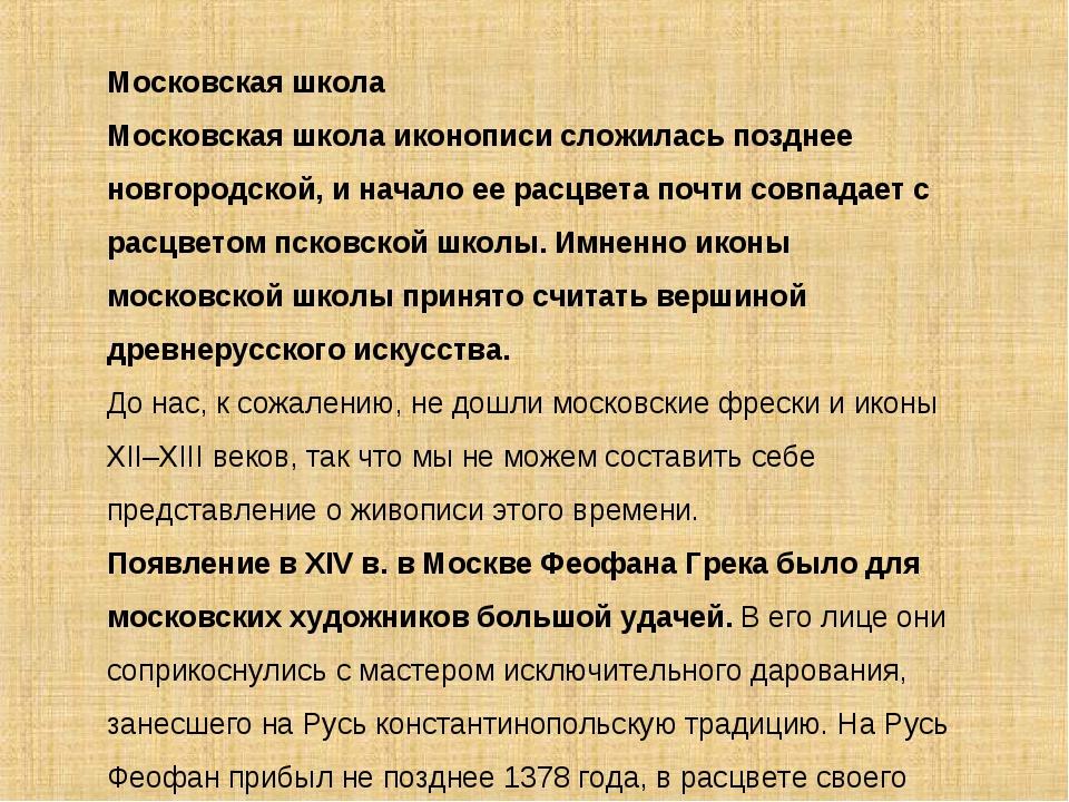 Московская школа Московская школа иконописи сложилась позднее новгородской, и...