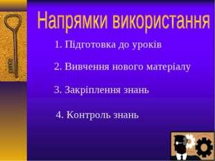 1. Підготовка до уроків 3. Закріплення знань 4. Контроль знань 2. Вивчення но